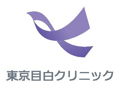 東京目白クリニック